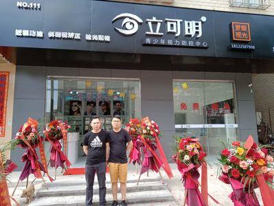 立可明眼鏡店加盟:江西省撫州市南城縣第五分