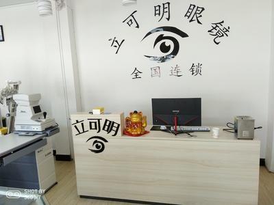 黃小姐-中山眼鏡店